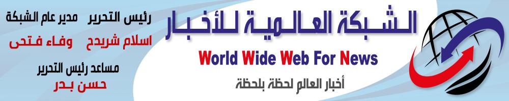 الشبكة العالمية للأخبار
